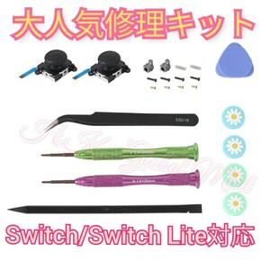 任天堂 switchジョイコン修理キット 高性能スティックタイプ switchライト対応 大人気