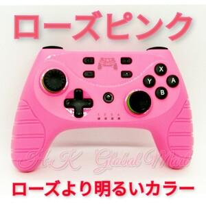 Nintendo switch  ニンテンドースイッチ プロコントローラー 簡単設定 ピンク系 switchライト対応