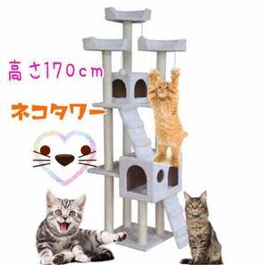 キャットタワー オフホワイト 猫 Cat Tower ワイドサイズ 高さ170cm