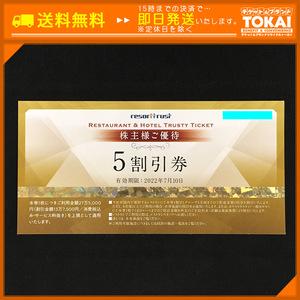 TH2w [送料無料] リゾートトラスト株式会社 株主様ご優待 5割引券×1枚 2022年7月10日まで