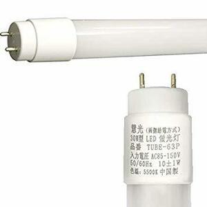 LED蛍光灯 led蛍光管 30W形 63cm 広角 軽量 昼白色 慧光TUBE-63P
