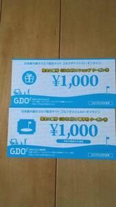 ゴルフドゥ 株主優待割引券 ゴルフダイジェスト・オンライン 1000円×2枚 クーポン券 有効期限:2022年1月31日