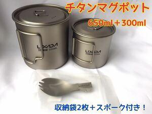 LIXADA!チタン製マグカップ、マグポットセット!蓋、収納袋、チタンスプーン付