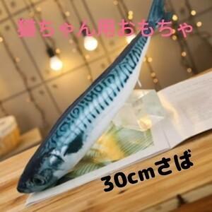 猫 おもちゃ 魚 30cm 大きい キッカルー さば 鯖 蹴りぐるみ 猫じゃらし