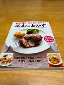 「料理の腕が上がる!基本のおかず : 決定版 : 和洋中185品」