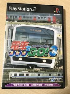 PS2「電車でGO! 通勤編」送料無料