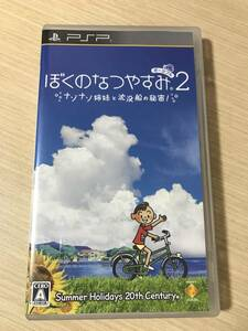PSP「ぼくのなつやすみ2 ナゾナゾ姉妹と沈没船の秘密!」送料無料