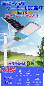 最新集光レンズ付!超大ソーラーパネル700mm×350mm&高輝度 LED街灯ー防水 300W相当 夜間自動点灯可(リモコン+光センサー)付