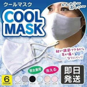 COOL MASK クールマスク メッシュ 冷感マスク 耳ひも調節可能 オレンジ