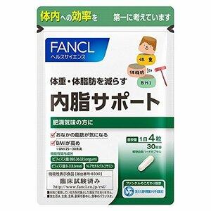 1袋 ファンケル (FANCL) 内脂サポート (約30日分) 120粒 [機能性表示食品] ダイエット サポート 体脂肪 サプ