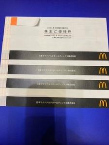 【最新・ゆうパケット送料無料】マクドナルド 株主優待券 4冊 2022.3.31まで