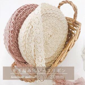 かぎ編み風レースリボン 20ミリ ハンドメイド資材