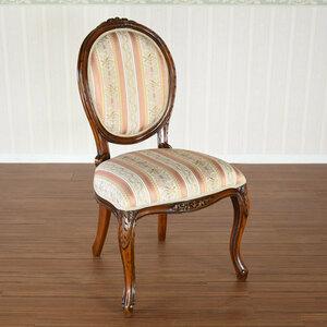 【アウトレット】70,000円 ダイニングチェアー 輸入家具 ロココ調 アンティーク調 椅子 チェア マホガニー ブラウン ストライプ