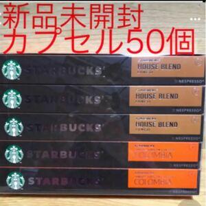 ☆新品未開封☆スターバックス ネスプレッソ コーヒーカプセル 50個 スタバ ハウスブレンド コロンビア