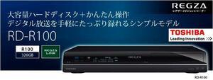320GBHDD内蔵DVDレコーダー 地デジ/BS/CS ダビング10 HDMI/D/S端子 高さ67mmのスリム設計 DVD-R/RW/RAMマルチ TOSHIBA 東芝 RD-R100