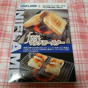 ユニフレーム UNIFLAME fanマルチロースター 660072 fan マルチロースター マルチ ロースター アウトドア キャンプ 調理器具 調理