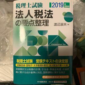 法人税法の要点整理(2019年受験用) 税理士試験/渡辺淑夫(著者)