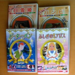 ディズニー DVD 4本セット ピーターパン 白雪姫 ふしぎの国のアリス バンビ
