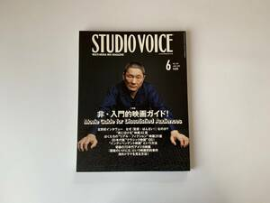 STUDIO VOICE vol.378 2007年6月号 非・入門的映画ガイド! 北野武 Elliott Erwitt エリオット・アーウィット 草間彌生