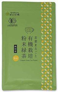 1袋 Honjien tea ほんぢ園 日本茶 国産 オーガニック 有機 粉末緑茶 100g JAS認定 有機栽培