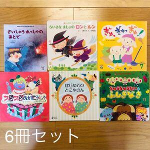 幼児向け 絵本 6冊セット