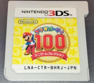 ★3DS★ マリオパーティ100 ミニゲームコレクション(Nintendo 3DS対応)