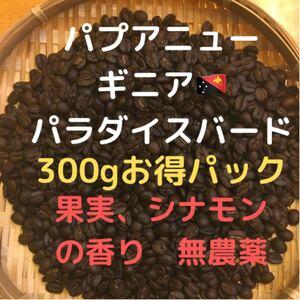 コーヒー豆 パプアニューギニア パラダイスバード(豆又は粉)匿名配送300g
