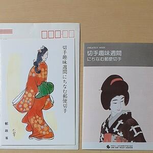 切手趣味週間にちなむ郵便切手/2種