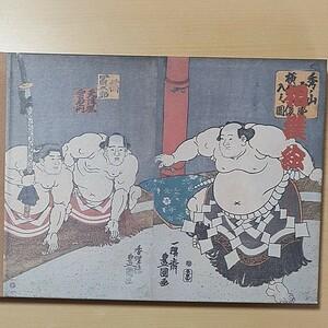 浮世絵/相撲絵シリーズ切手