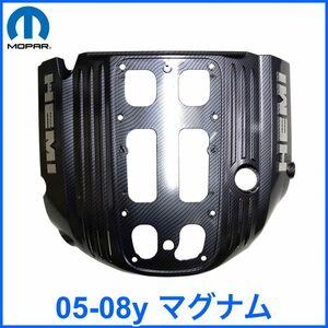 税込 MOPAR 純正 Genuine OEM エンジンカバー カーボン調 ブラック 05-08y マグナム V8 5.7L HEMI 即決 即納 在庫品
