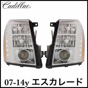 税込 最安 社外 純正タイプ OE ヘッドライト ヘッドランプ 07-14y エスカレード 日本仕様 車検 予備検 改善 対策品 両側 即決 即納 在庫品