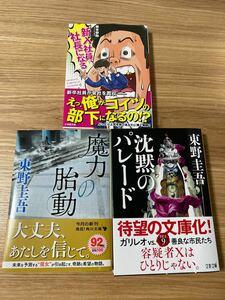 【東野圭吾新刊】文庫本3冊セット