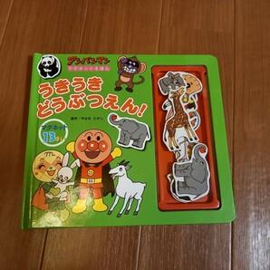 アンパンマン マグネット絵本 うきうきどうぶつえん!定価990円