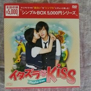 韓国ドラマ「イタズラなKiss 」 DVD シンプルBOX