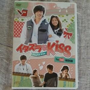 韓国ドラマ「イタズラなKiss」YouTube特別版 DVD