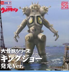 少年リック 限定商品 大怪獣シリーズ キングジョー 発光Ver.