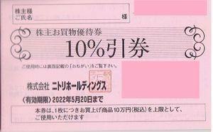 【即決/送料無料】ニトリ 株主優待券 お買い物優待券(10%割引) 1枚
