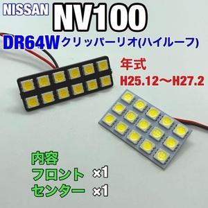 DR64W NV100クリッパーリオ(ハイルーフ) ルームランプ 2個セット 爆光SMD 車用灯 パネル型 LED球 T10 G14 マクラ型 変換アダプター付き