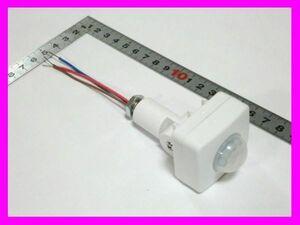 ◇人感センサースイッチ 小型高機能3調整タイプ☆4/新品 赤外線センサー ダイソーLEDライト、電球型蛍光灯
