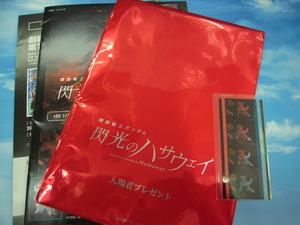 閃光のハサウェイ 入場者特典 フィルム キッカ  機動戦士ガンダム
