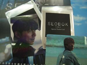 ソボク SEOBOK 入場者特典 Special Thanks Card  2枚セット おまけチラシ付き コン・ユ パク・ボゴム