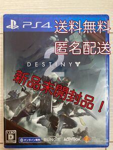 【PS4】 Destiny 2 新品・未開封品