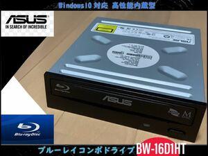 ASUS高性能内蔵型ブルーレイドライブ【BW-16D1HT】