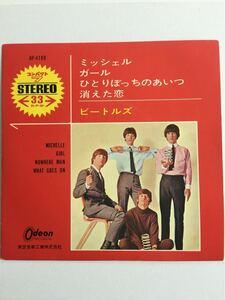 EPレコード 33RPM 4曲収録 THE BEATLES ビートルズ MICHELLE・GIRL 他2曲 中古品 No.173