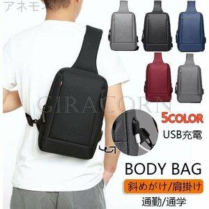新品ボディバッグ ショルダーバッグ 大容量 小さめ おしゃれ メンズ 斜めがけ 肩掛け USB 充電 携帯充電 撥水 おしゃれ ipad対応 通勤 通