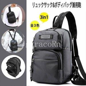 新品3way ボディバッグ ワンショルダーバッグ メンズ レディース 斜め掛け バッグ 鞄 胸バッグ リュックサック 大容量 アウトドア 通学