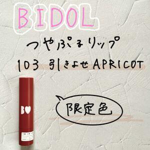 BIDOL つやぷるリップ 103 引きよせAPRICOT ビーアイドル 限定