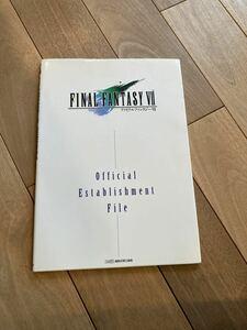 ファイナルファンタジー7 公式設定資料集