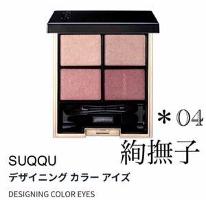 SUQQU デザイニングカラーアイズ 04絢撫子