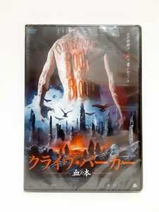 DVD 新品未開封 クライヴ・バーカー 血の本